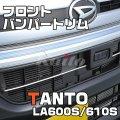 DAIHATSU TANTO CUSTOM LA600S/610S フロントバンパートリム