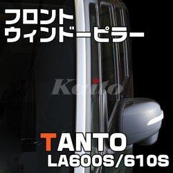 画像1: DAIHATSU TANTO CUSTOM LA600S/610S フロントウィンドーピラー