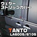 DAIHATSU TANTO CUSTOM LA600S/610S ウェザーストリップカバー