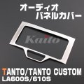 DAIHATSU TANTO / TANTO CUSTOM LA600S/610S オーディオパネルカバー