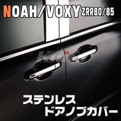 画像1: TOYOTA ヴォクシー 80系 ステンレスドアハンドルカバー