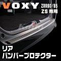 TOYOTA ヴォクシー 80系ZS用 リアバンパープロテクター