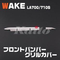 画像1: DAIHATSU ウェイクLA700 フロントバンパーグリルカバー