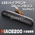 ハイエース200系 3型後期用 LEDハイマウントストップランプ