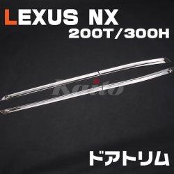 画像1: LEXUS NX [200T/300H] ドアトリム