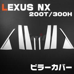 画像1: LEXUS NX [200T/300H] ピラーカバー