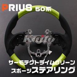 画像1: TOYOTA プリウス 50系 サーモテクトライムグリーン スポーツステアリング