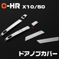 画像1: TOYOTA C-HR[X10/50] ドアノブカバー
