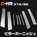 TOYOTA C-HR[X10/50] ピラーガーニッシュ