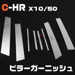画像1: TOYOTA C-HR[X10/50] ピラーガーニッシュ