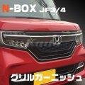 HONDA N-BOX CUSTOM[JF3/4] グリルガーニッシュ