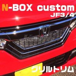 画像1: HONDA N-BOX CUSTOM[JF3/4] グリルトリム